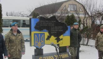 В Белогорье открыли памятник павшим участникам АТО
