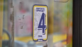 В нескольких районных центрах области проезд в общественном транспорте подорожает до 4 гривен