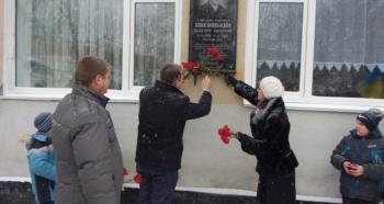 В Красиловском районе погибшему участнику АТО установили мемориальную доску